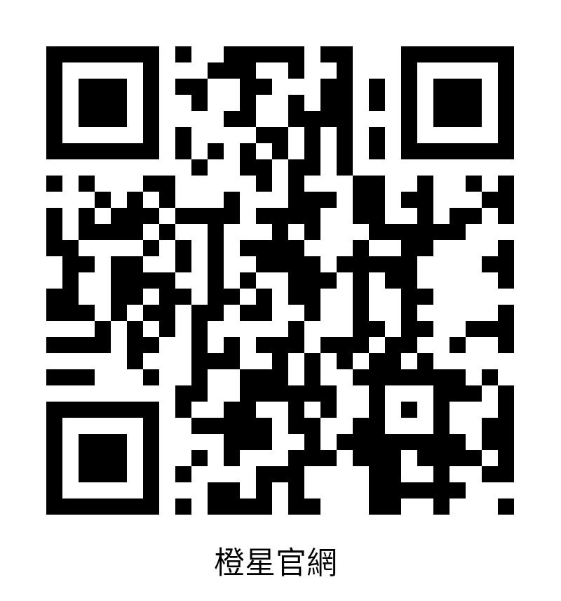 橙星官網.png